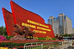 Flowerbeds built along Chang'an Avenue to celebrate 70th anniversary of PRC founding
